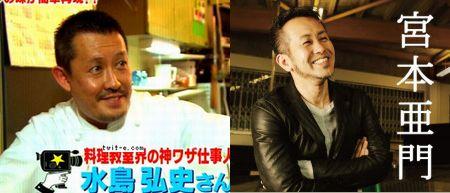 水島弘史さんと宮本亜門さん