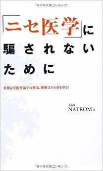 1502_ニセ医学