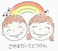 狭山台児童館