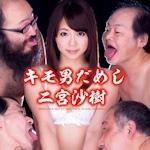 二宮沙樹 新作AV 「キモ男だめし 二宮沙樹」 3/27 リリース