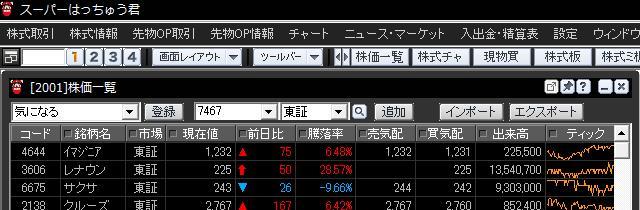 20150331_ichiran.jpg