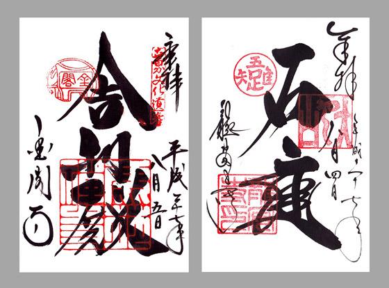 goshuin201508.jpg