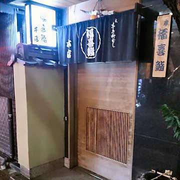 玄関@福喜鮨本店