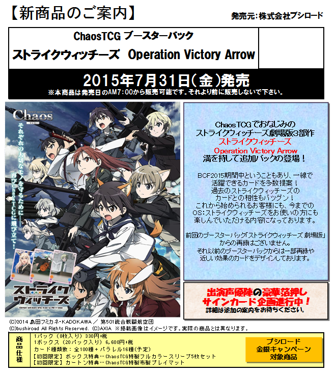 chaos-tcg-strike-witches-ova-20150603.png