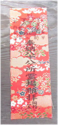 140915-81ryuzouji6.jpg