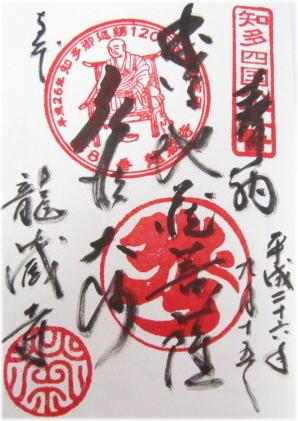 s140915-81ryuzouji.jpg