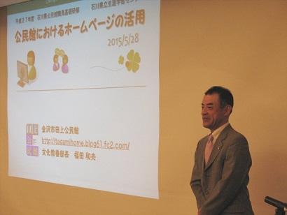 県生涯学習センターで福田部長講演