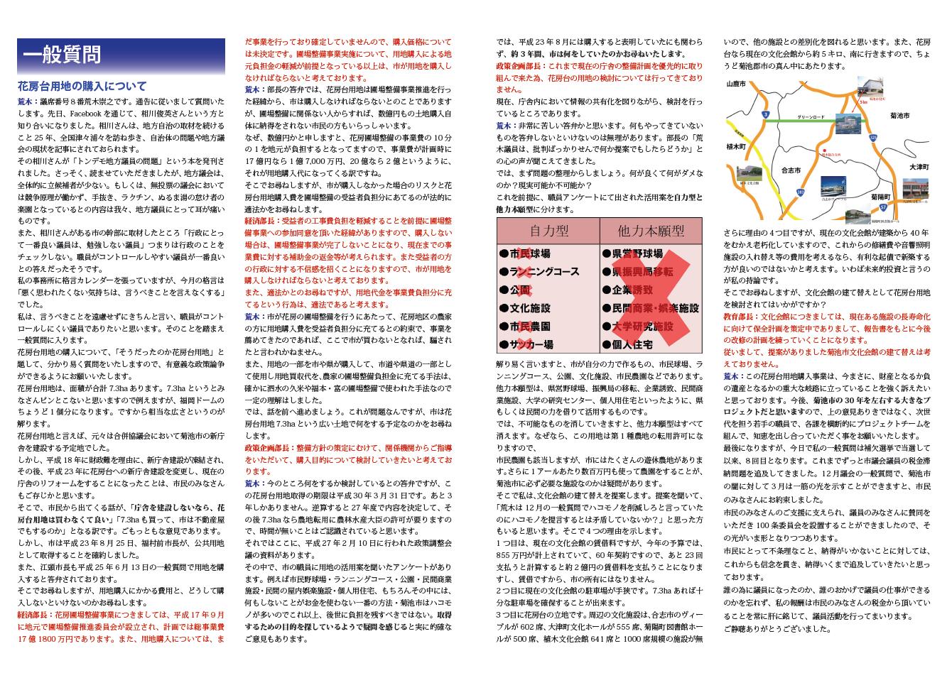 市政報告vol7-2