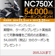 nc750.png