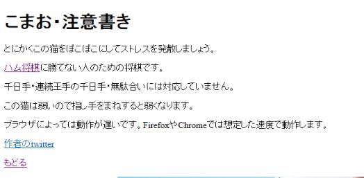 13.こまお・注意書き