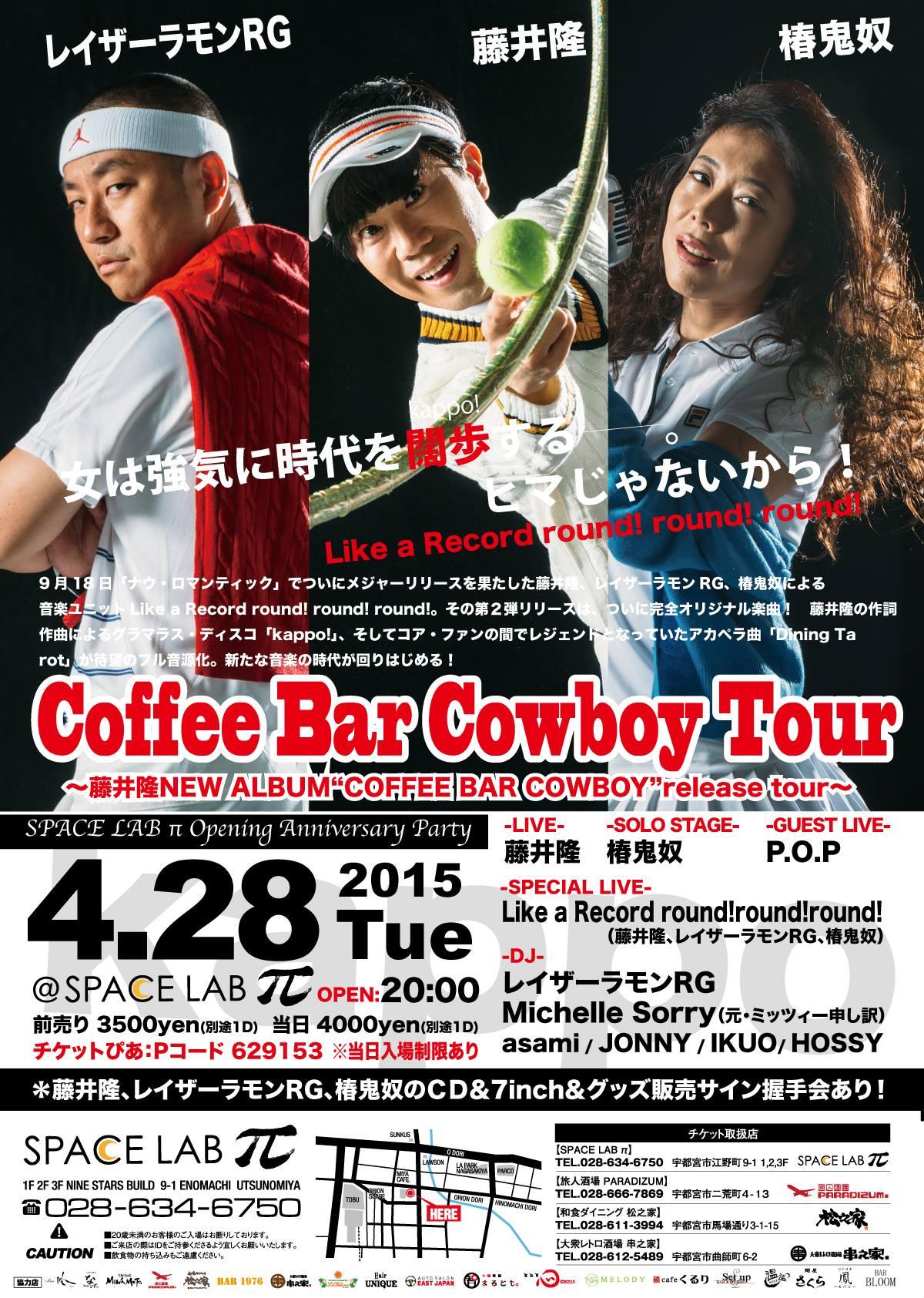 20150428_CBCT_UTSUNOMIYA2.jpg