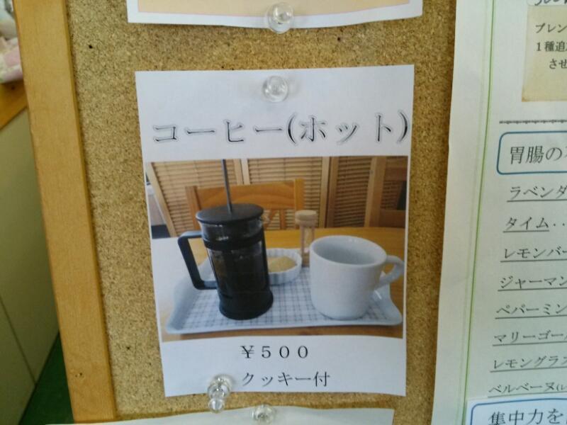 コーヒーが仲間入り。