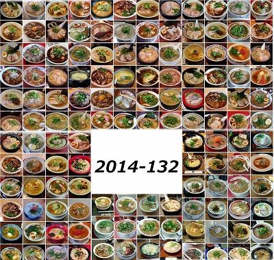 2014torimen.jpg