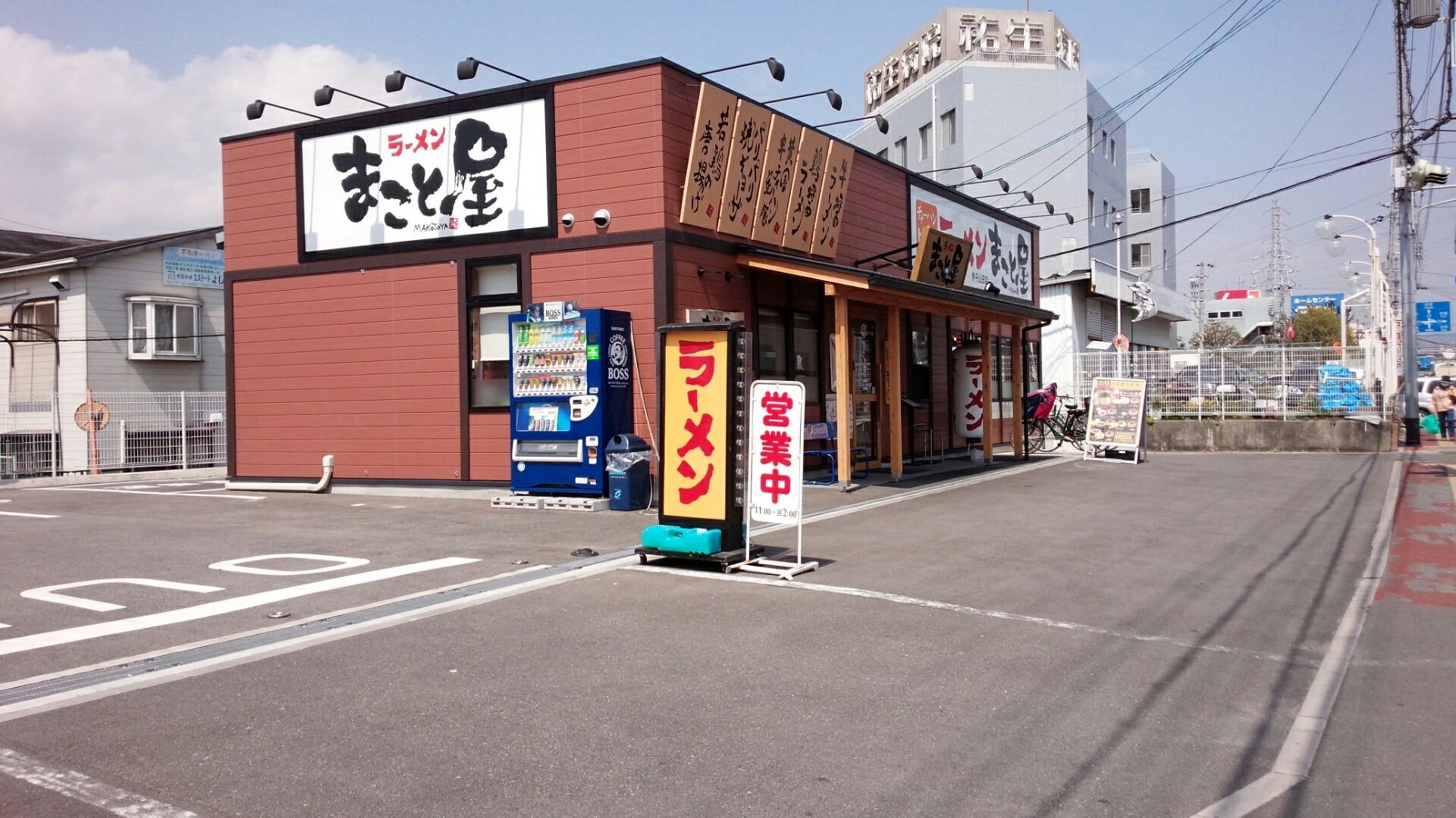 伊丹市ラーメン - とりめん365 神戸のラーメンブログ