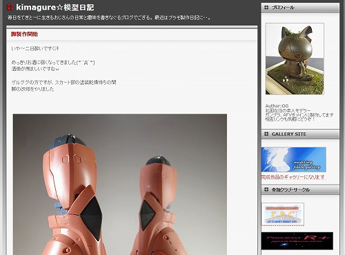 kimagure☆模型日記