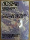 2010083009_gundam_uc_mechanical_arc