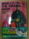 20100724_the_origin_21