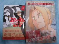 2011081703_hiromuarakawacomics