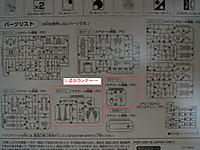 2012010912_hguc_rx0_02um_runner
