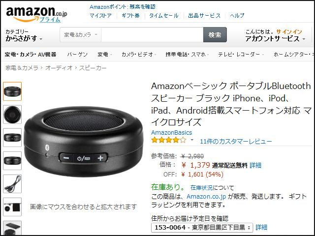 AmazonBasics_BTV4_01.jpg