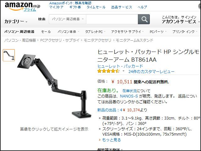 HP_SingleMonitorArm_59.jpg