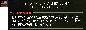 ログインイベント ロナのスペシャル金貨箱 2-horz