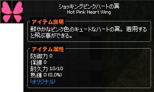 性能 ショッキングピンクハートの翼-horz
