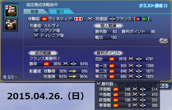 battle201504261.jpg