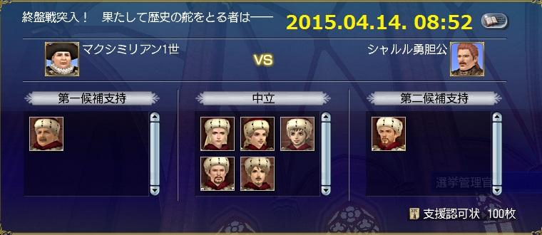 vote201504140852.jpg