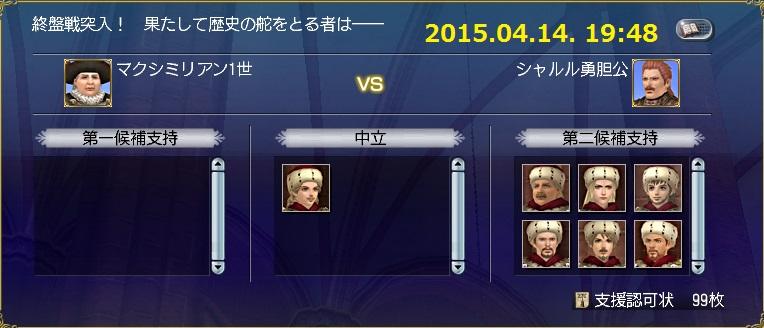 vote201504141948.jpg