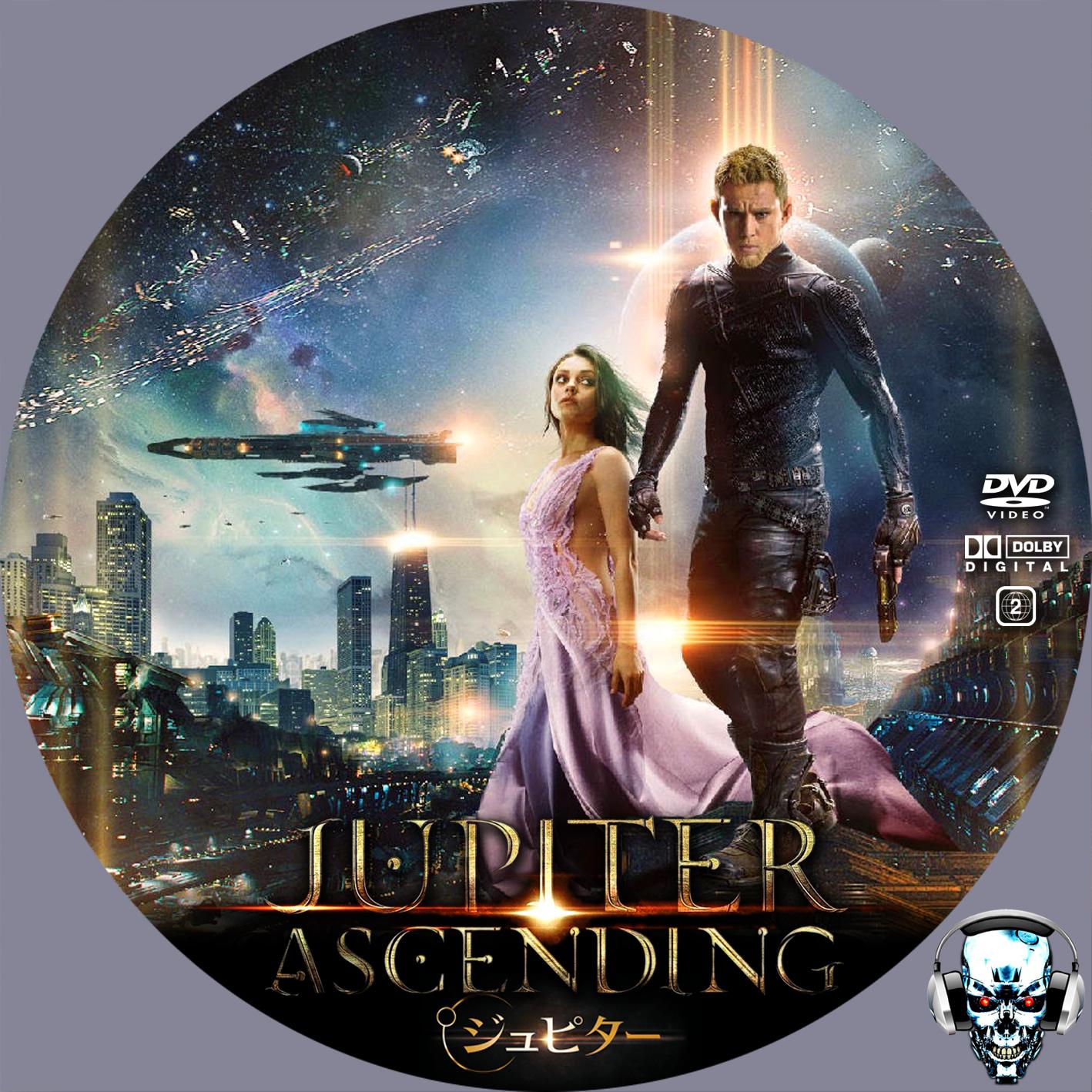 ジュピター DVDラベル - ワール...