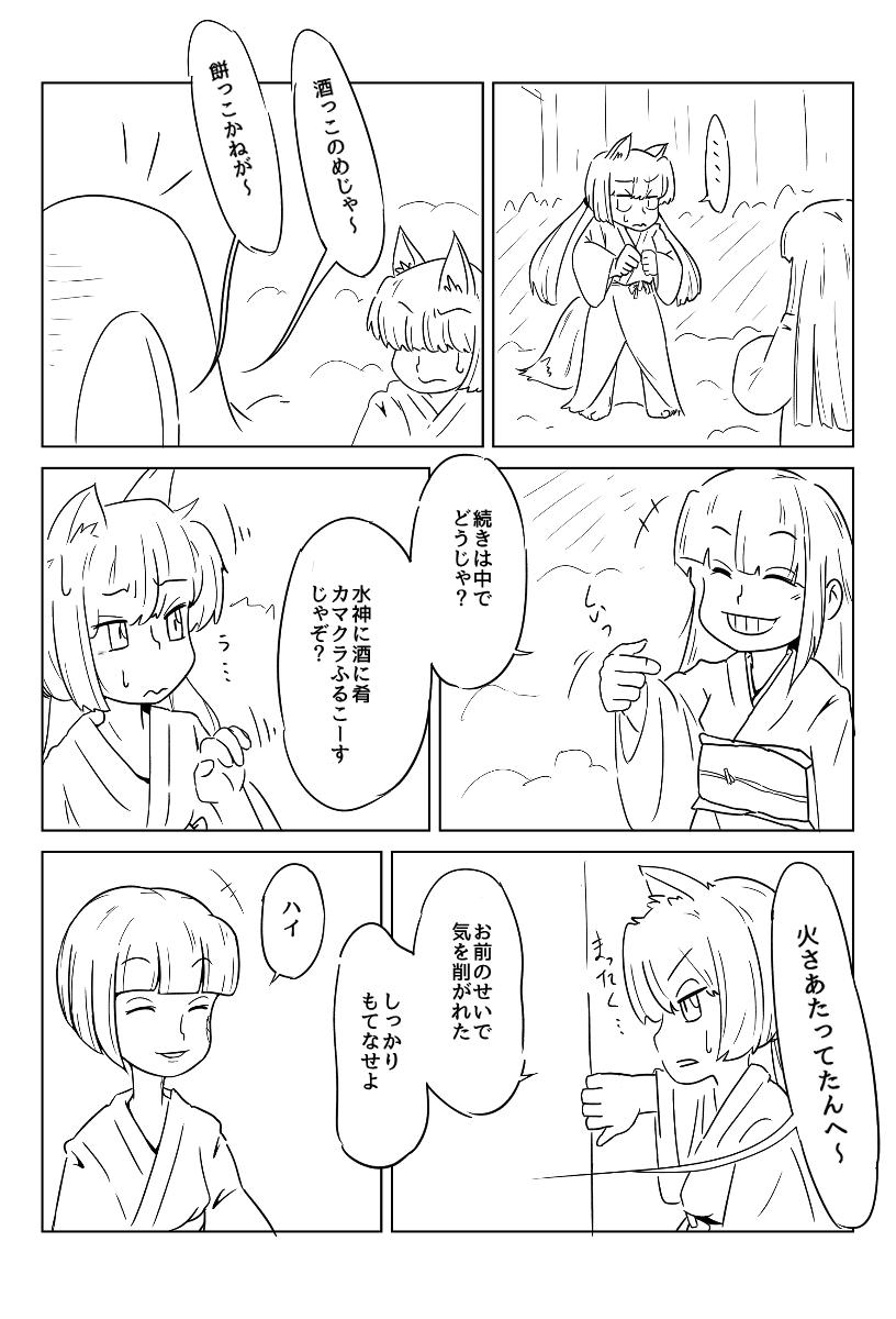 シロ漫画06