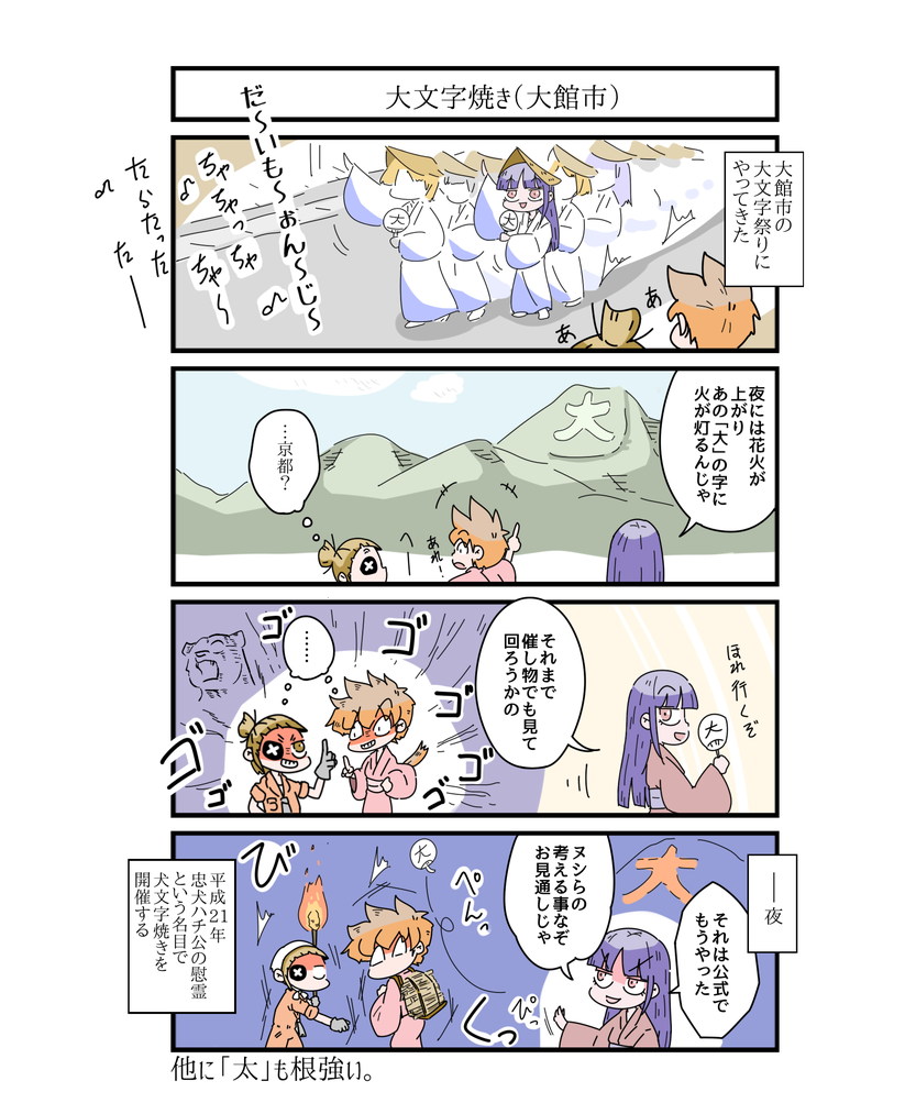あきた漫画1502