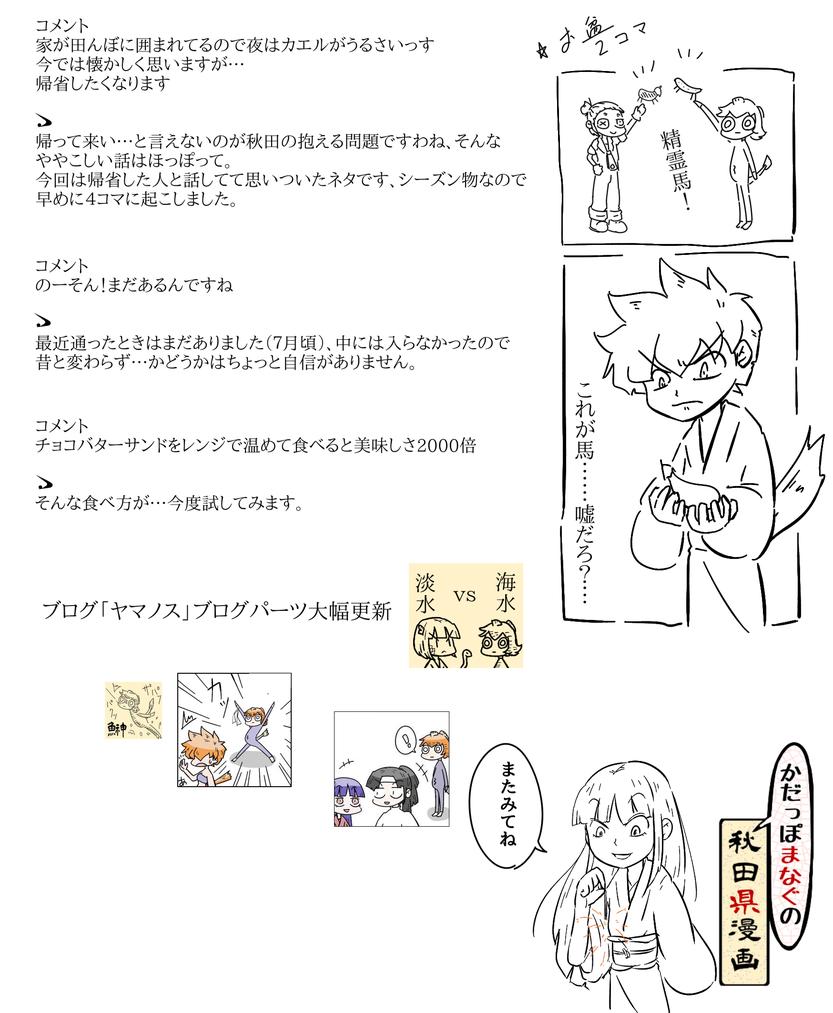 あきた漫画1504