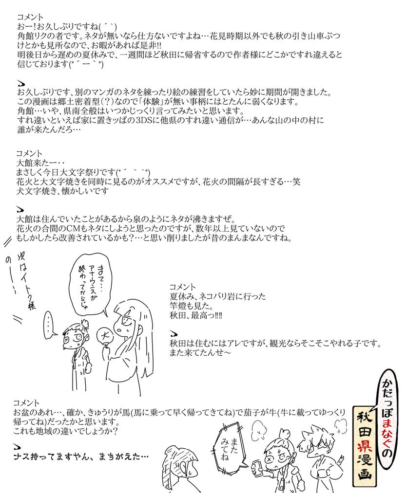 あきた漫画1604
