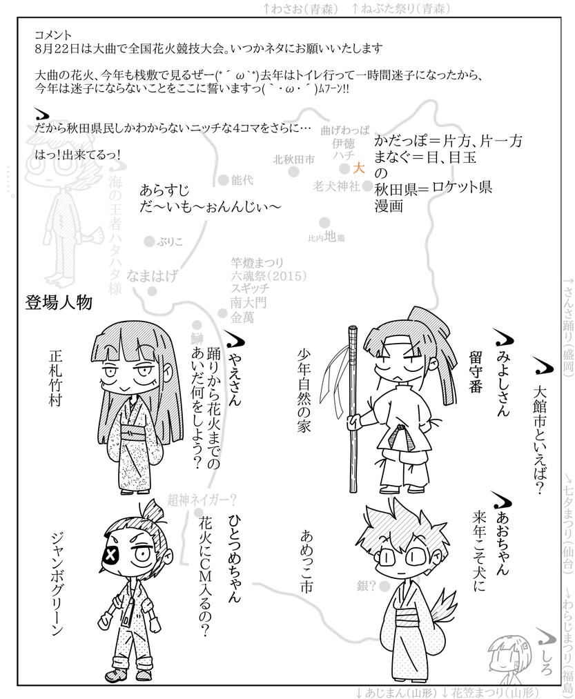 16話 「大曲の花火大会(大仙市)」 サムネイル画像