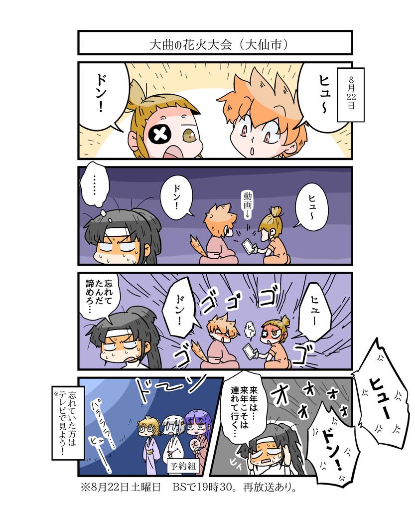 あきた漫画1602