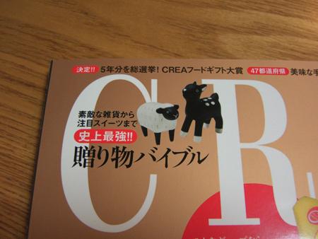 CREA表紙