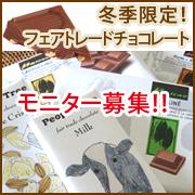 「フェアトレードチョコレート」モニター募集♪