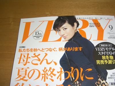 雑誌VERRY1